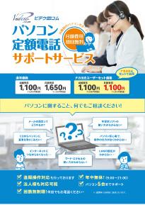 パソコン定額電話サポートサービス