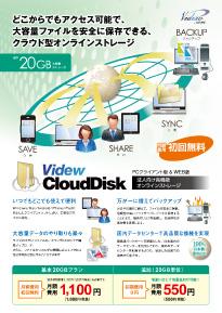 videw clouddisk