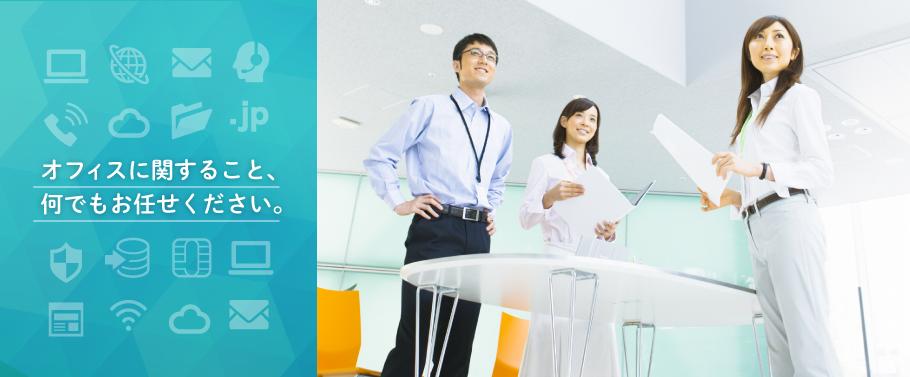 光回線サービス、モバイルサービス、インターネット接続サービス、VPN初期構築、フリーボイス、ホスティングサービス、ホームページ作成サービス、メール配信サービス、サポートサービス、クラウドサービス、セキュリティ