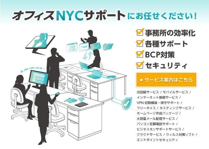 オフィスのことならナカヨ電子サービスの提供するオフィスNYCサポートにお任せください